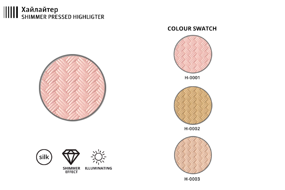 Хайлайтер (рефил) Shimmer Pressed Highlighter AFFECT 10 г.