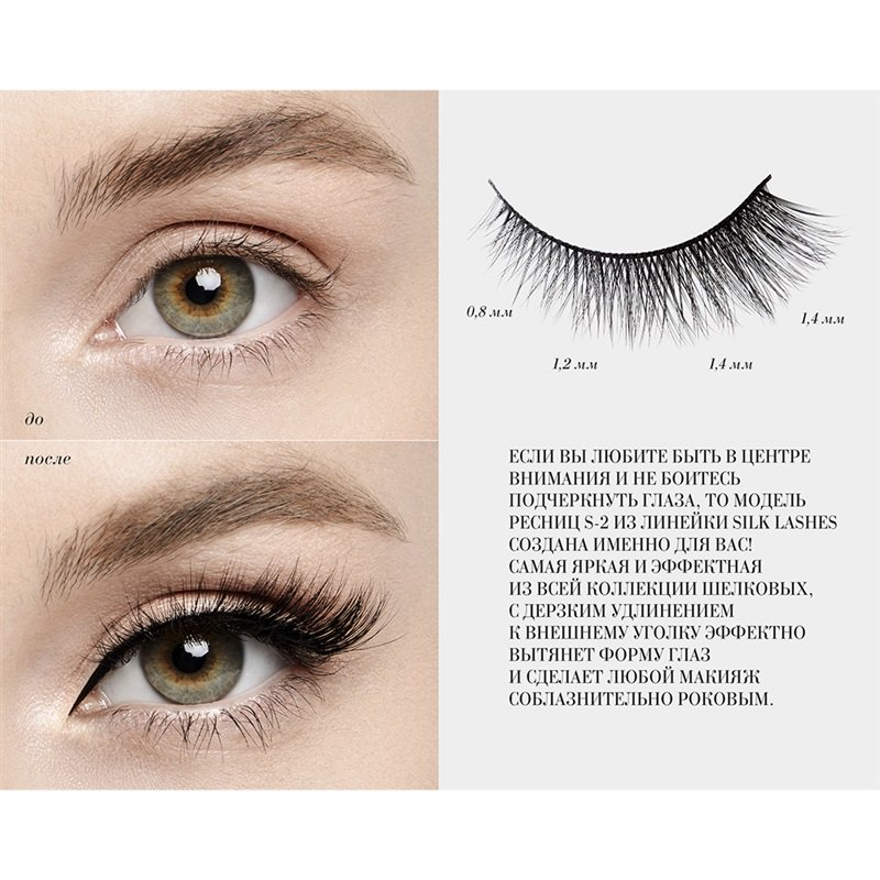 Шёлковые ресницы Silk Lashes ProKit only S-3 Romanovamakeup